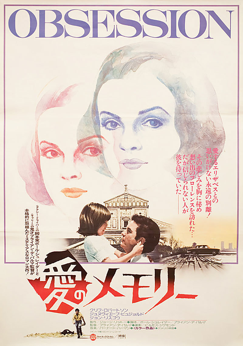 obsession poster japanese